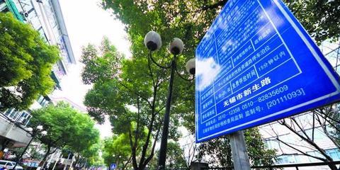 无锡市区停车收费下月实施新规