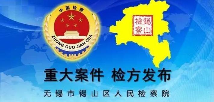 锡山检察院召开检察工作务虚会谋划2018年检察工作发展