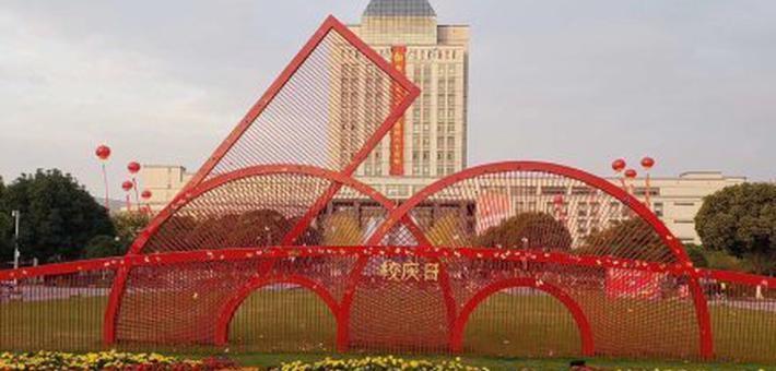 江南大学庆祝建校60周年