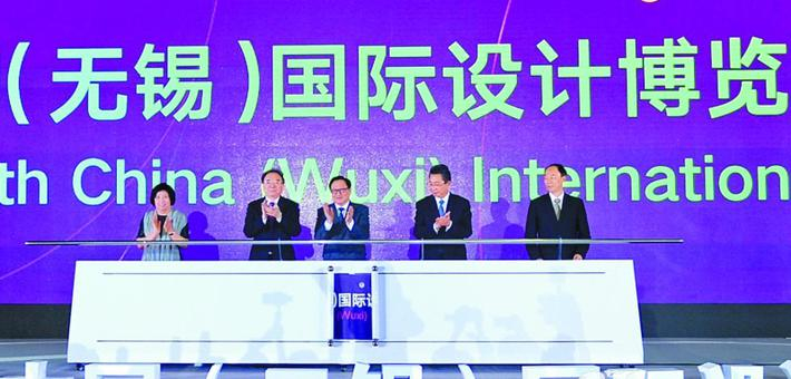 中国(无锡)国际设计博览会开幕