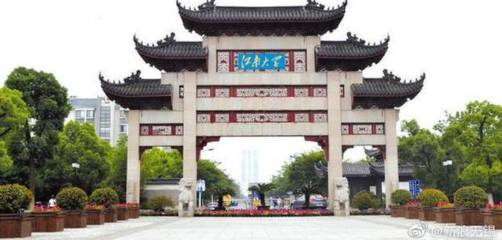 江南大学本一批次在江苏招生1014人