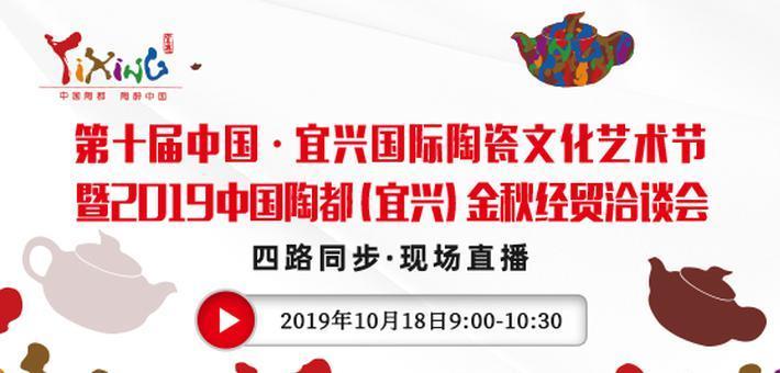 宜兴国际陶瓷文化艺术节