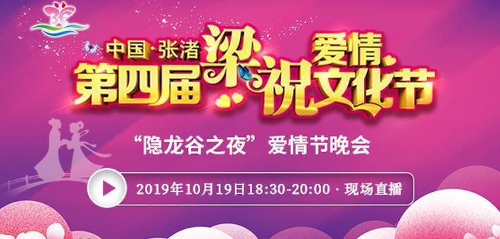 """中国.张渚第四届梁祝爱情文化节 """"隐龙谷之夜""""爱情节晚会"""