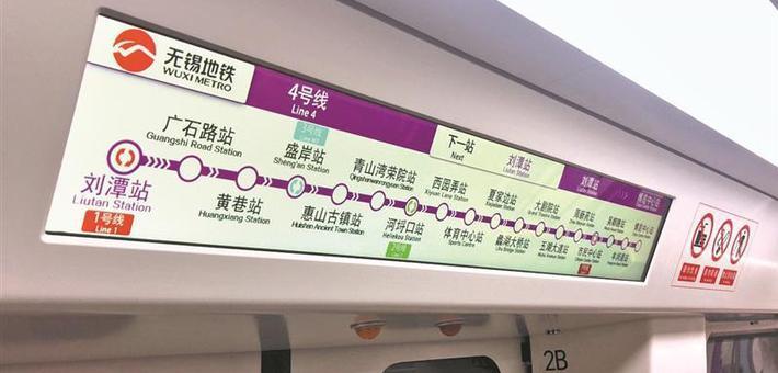 """无锡地铁三四号线顺利""""牵手"""""""