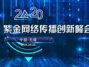 2020长三角紫金网络传播创新峰会明天启航