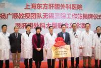 上海东方肝胆外科医院杨广顺教授工作站 正式落户无锡三院