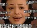 囧哥01月08日:防催婚新招!提前买机票吃完年夜饭就出国旅游