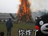 囧哥:炸裂!地雷菜上桌真炸了
