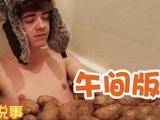 囧哥:打折红薯吃到怀疑人生