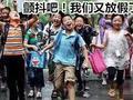 囧哥05月30日午间版:围棋队以前有禁令,赛前不看舒淇怕输棋