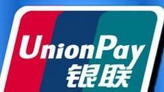 中国银联主动求变:特许经营权殆尽 两座大山压顶