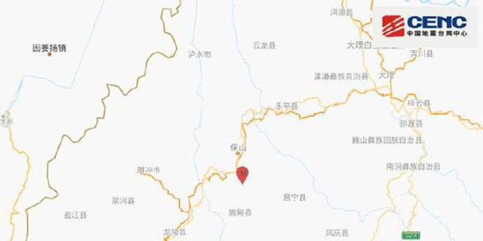 云南省保山市龙阳区发生3.7级地震 震源深