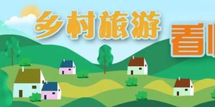 """乡村旅游看临沧:""""高速""""时代来临 乡村"""