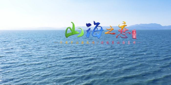 四集大型滇沪扶贫协作纪录片《山海之恋》将于7月16日登陆云南卫视