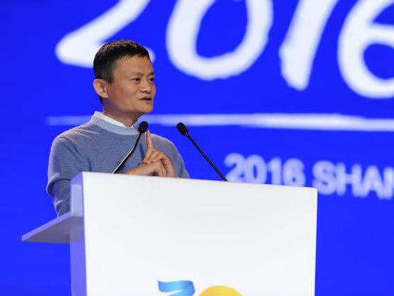 马云发表了演讲