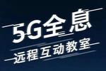 北邮这门课太酷了!5G&4K全息投影远程直播授课