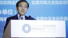 陈立吾:央行将建立健全开放银行业务规则与监管框架