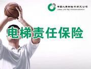中国人保积极推进电梯责任保险