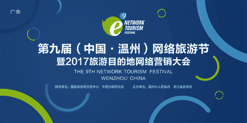 中国温州网络旅游节