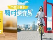 中信银行引领跨界合作新模式