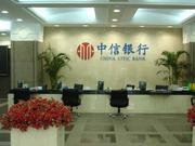 中信银行网络信用消费贷 构建智慧金融新生态
