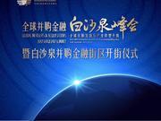 全球并购金融白沙泉峰会 · 主会场