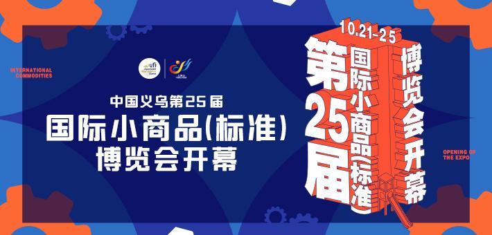 中国义乌第25届国际小商品博览会开幕