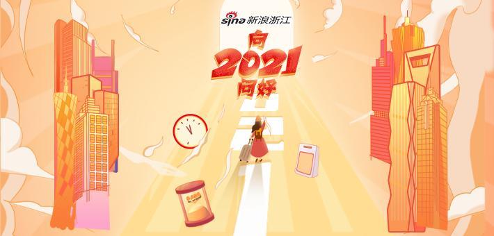 致敬平凡英雄,向2021问好!
