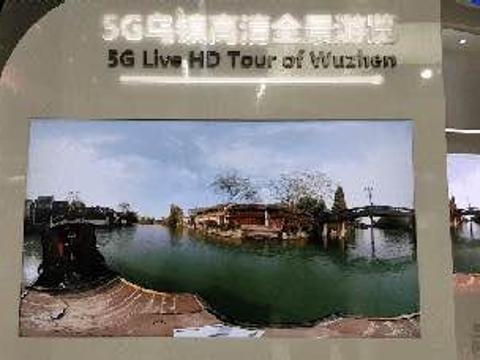第四届世界互联网大会中国移动展区 展现5G时代生活