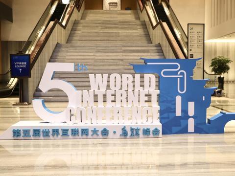 探访世界互联网大会主会场 围观马化腾雷军等大咖观点