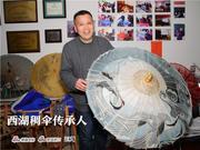 最忆是杭州 西湖稠伞传承人