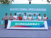 向全国伸出橄榄枝 杭州滨江成立科技治水联盟