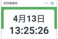 杭州健康碼新功能上線 102萬人還有自己的專屬證件