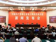 浙江第十四次党代会议程发布