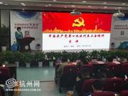 杭州网络文化节推动党的十九大精神进校园