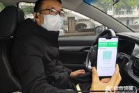 今起在杭州打網約車要憑綠碼叫車 不用再手動出示