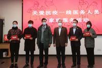 交通銀行浙江省分行與省總工會、省教育工會舉辦關愛抗疫一線醫務人員送家政服務活動