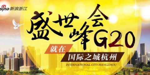 倒计时!直击2016杭州G20峰会