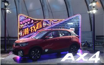 东风风神旗下首款中高端炫品SUVAX4正式上市