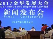 2017金华发展大会将于11月举行