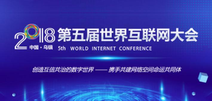 探秘2018第五届世界互联网大会