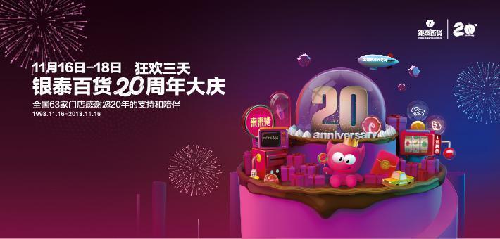 银泰20周年庆线下狂欢即刻引爆