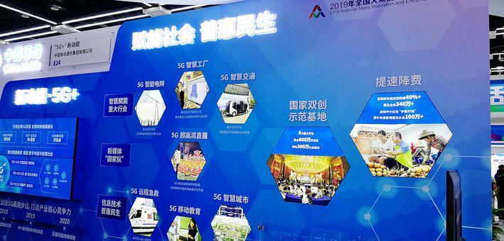 中国移动5G应用双创周备受关注
