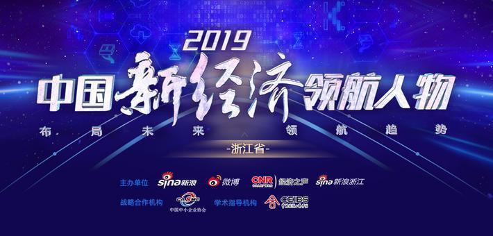 2019中国新经济领航人物评选已开启