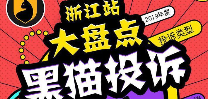 黑猫投诉浙江站年终大盘点出炉