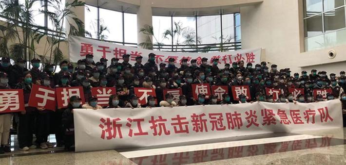 出发!浙江141人紧急医疗队驰援武汉
