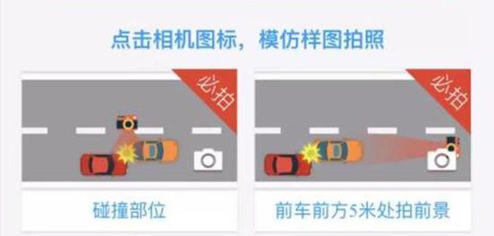 义乌轻微交通事故一键报警平台上线