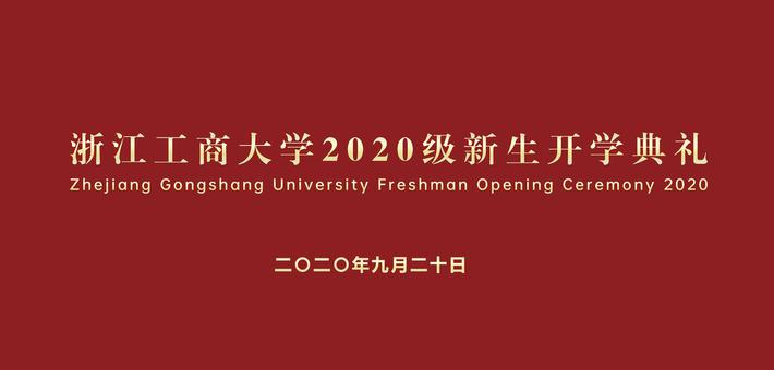 浙江工商大学2020级新生开学典礼