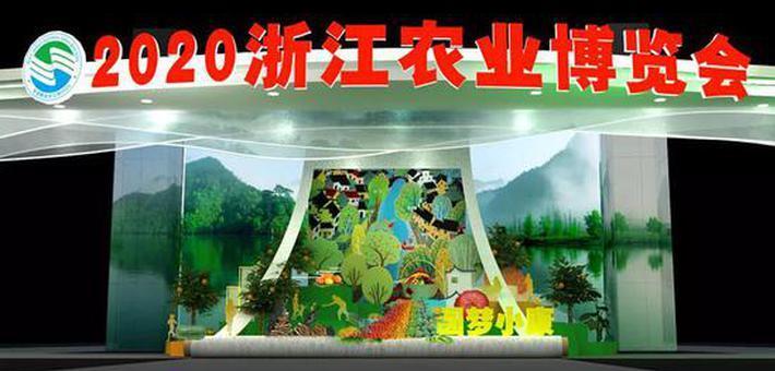 2020首届线上浙江农博会来啦!