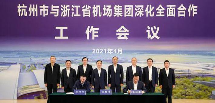 杭州与浙江省机场集团深化全面合作
